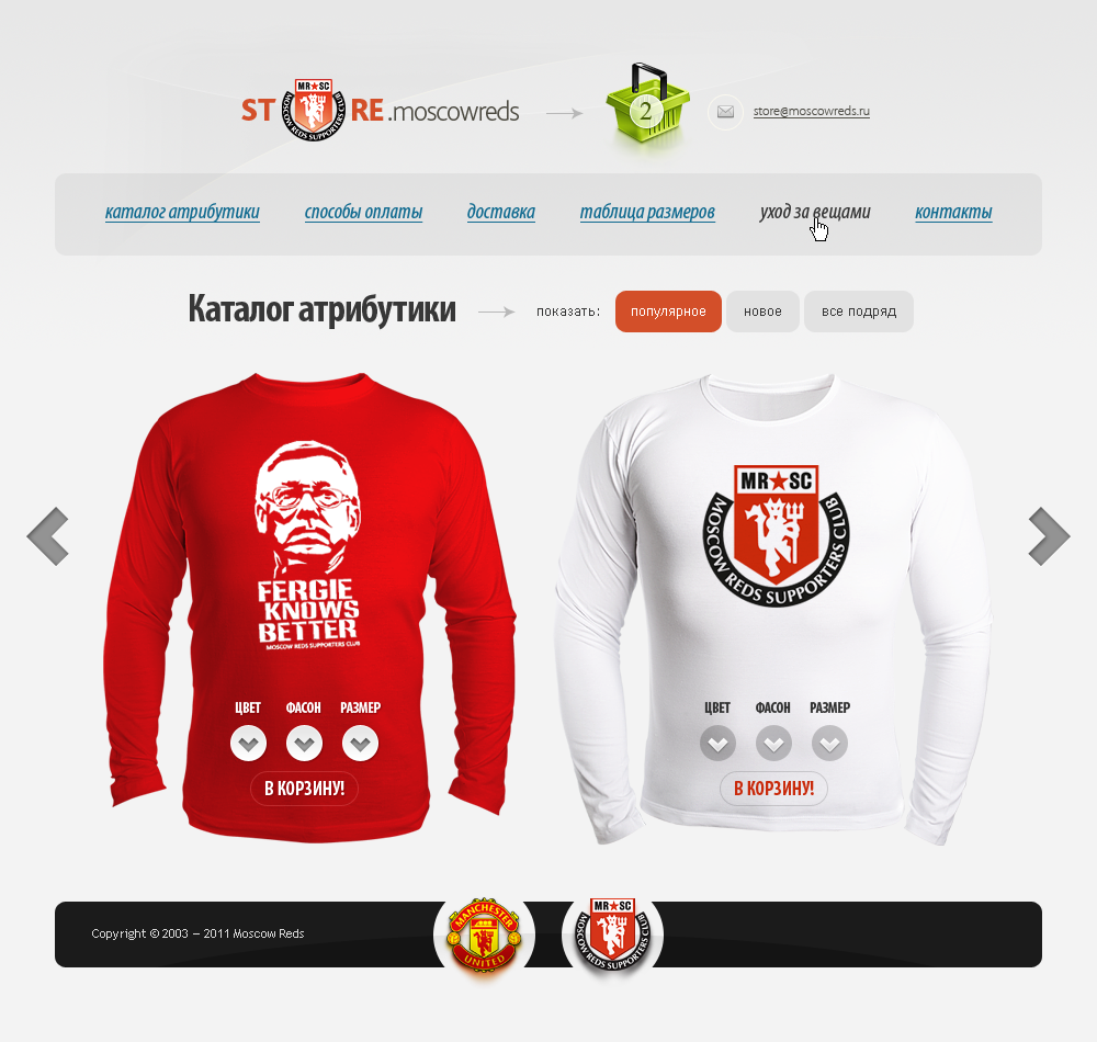 Moscow Reds Store